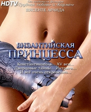 Скачать фильм Византийская принцесса (2006)