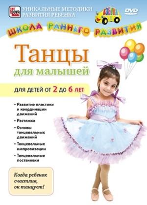 Скачать с letitbit Танцы для малышей от 2 до 6 лет (2011) DVDRip