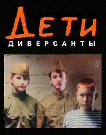 Скачать с letitbit Дети-диверсанты (2007) TVrip