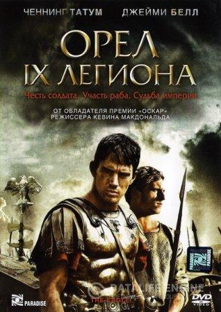 Скачать фильм Орел Девятого легиона / The Eagle (2011)