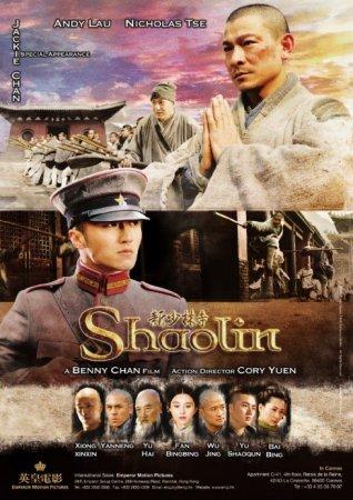 Шаолинь / Shaolin (2011)