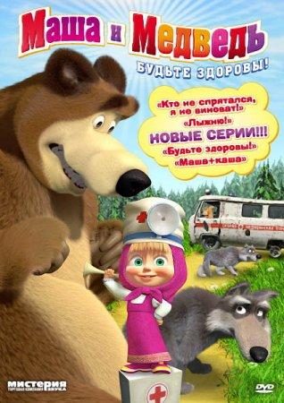 Скачать с letitbit Маша и Медведь 15 и 16 серия