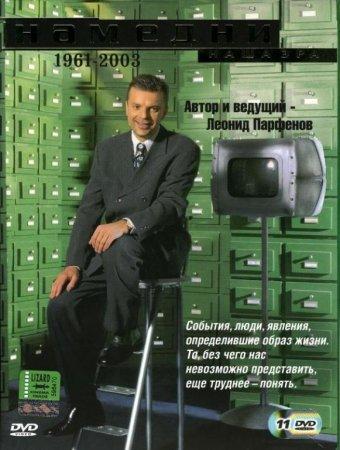 Скачать с letitbit Намедни. Наша эра (1983-2003) Леонид Парфенов