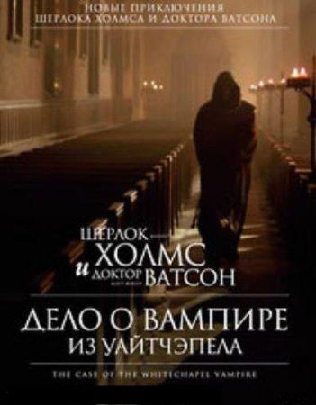 Скачать с letitbit Шерлок Холмс и доктор Ватсон. Дело о вампире из Уайтчэпе ...
