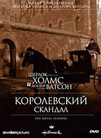 Скачать с letitbit Шерлок Холмс и доктор Ватсон. Королевский скандал (2001) ...