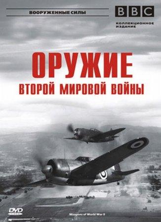 Скачать с letitbit ВВС Оружие второй мировой войны