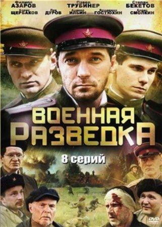 Скачать Военная разведка. Западный фронт (2010) DVDRip