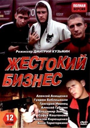 Скачать с letitbit Жестокий бизнес [2010] DVDRip
