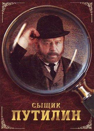 Скачать Сыщик Путилин (2007) DVDRip