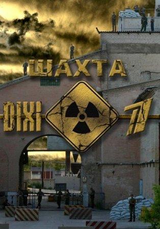 Скачать с letitbit Шахта (2010) SATRip