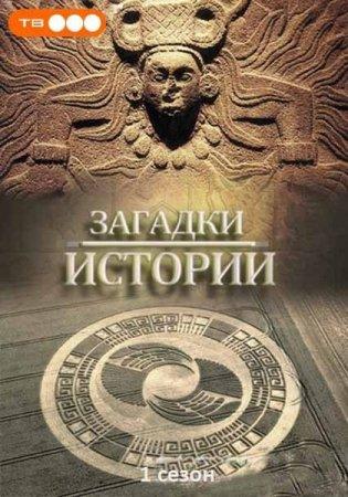 Скачать Загадки истории 1 сезон (2008) SATRip