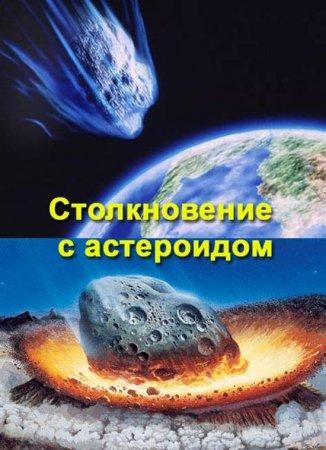 Скачать с letitbit Столкновение с астероидом (2009) SATRip