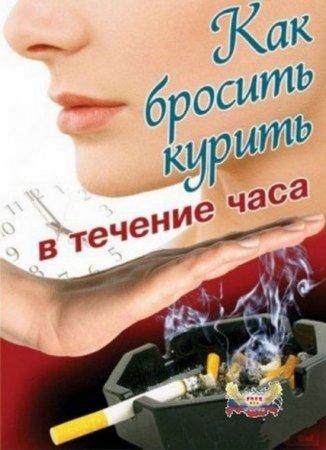 Скачать с letitbit Как бросить курить в течение часа (2008) DVDRip