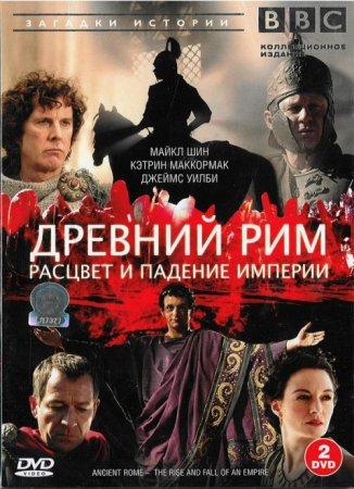 Скачать Древний Рим. Расцвет и падение империи (2006) DVDRip