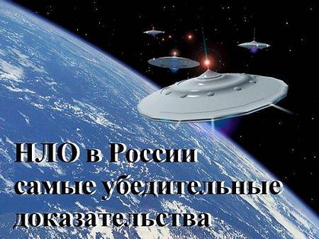 Скачать с letitbit НЛО в России – самые убедительные доказательства (2008)  ...