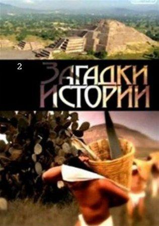 Скачать Загадки истории  2 сезон (2010) SATRip