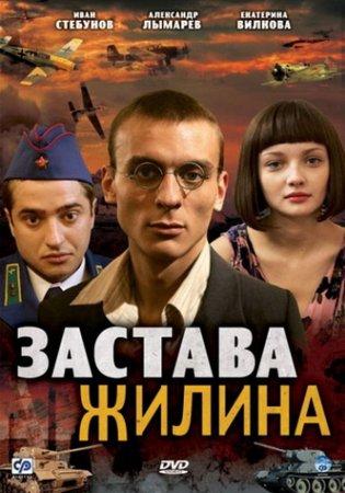 Скачать Застава Жилина (2009) DVDRip