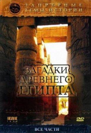 Скачать с letitbit Запретные темы истории. Загадки Древнего Египта (2005) D ...