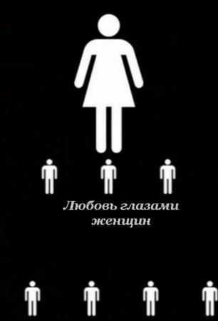 Скачать с letitbit Любовь глазами женщин (2011) SATRip