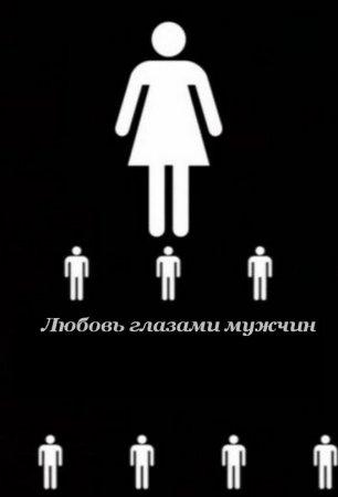 Скачать с letitbit Любовь глазами мужчин (2011) SATRip