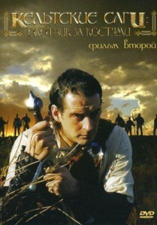 Скачать с letitbit Кельтские саги: Охотник за костями / The Bone Hunter (20 ...