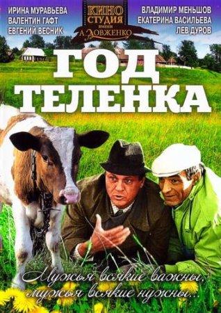 Скачать фильм Год теленка [1986] DVDRip