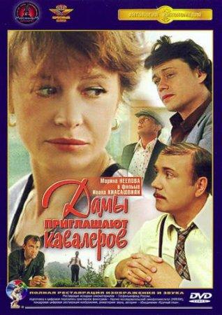 Скачать фильм Дамы приглашают кавалеров [1980] DVDRip