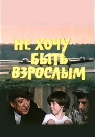 Скачать с letitbit Не хочу быть взрослым [1982] DVDRip
