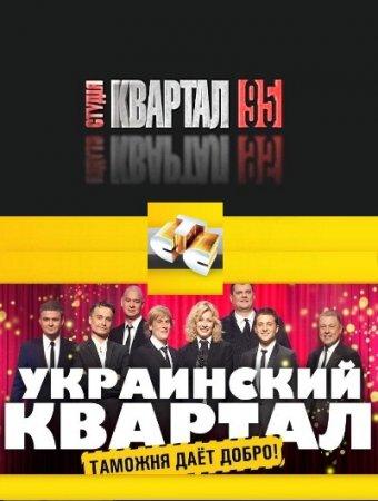 Скачать с letitbit Украинский квартал на СТС (2011) SATRip
