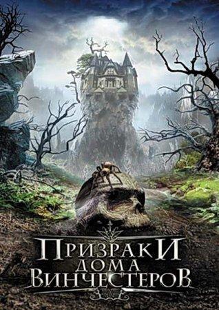 Скачать с letitbit Призраки дома Винчестеров (2009)