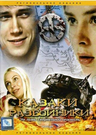 Скачать с letitbit Казаки - разбойники (2008)