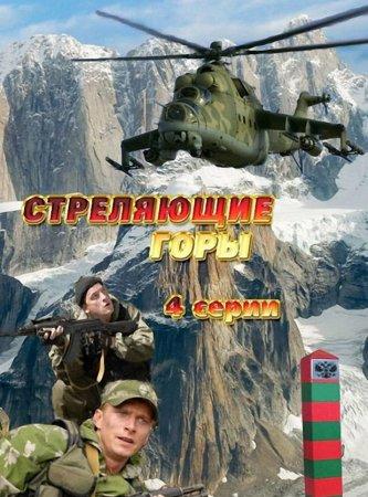 Скачать Стреляющие третий полюс [2011]