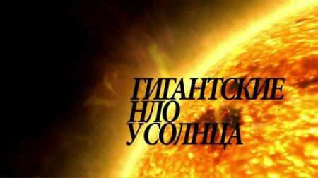 Скачать с letitbit Гигантские НЛО у Солнца (2011) HDTVRip