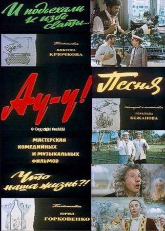 Скачать фильм Ау-у! (1975) DVDRip
