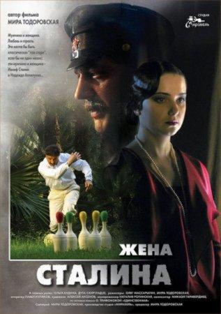 Скачать с letitbit Жена Сталина (2006)