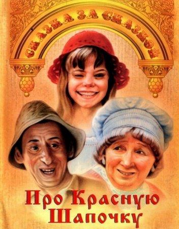 Скачать фильм Про Красную Шапочку (1977)
