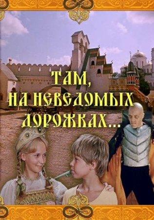 Скачать фильм Там, на неведомых дорожках... (1982)