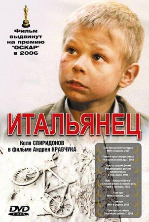 Скачать фильм Итальянец (2005)