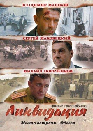Скачать Ликвидация (2007)