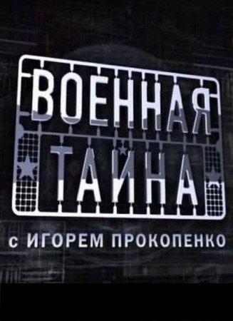 Скачать с letitbit Военная тайна с Игорем Прокопенко / эфир 24.09.2011