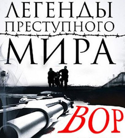 Скачать с letitbit Легенды преступного мира: Вор (2010/SATRip)