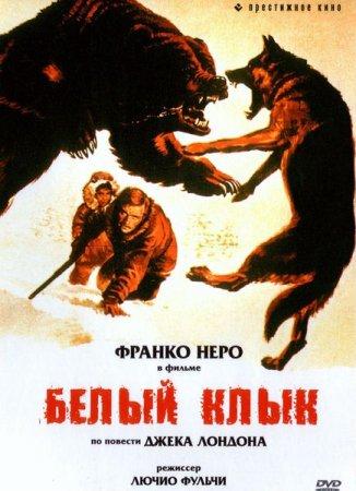 Скачать с letitbit Белый Клык (1973)