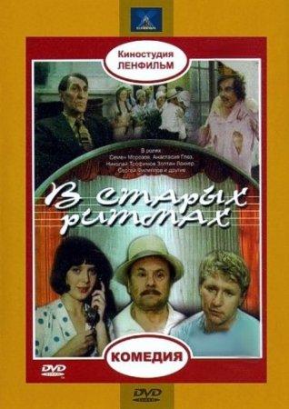 Скачать фильм В старых ритмах [1982]