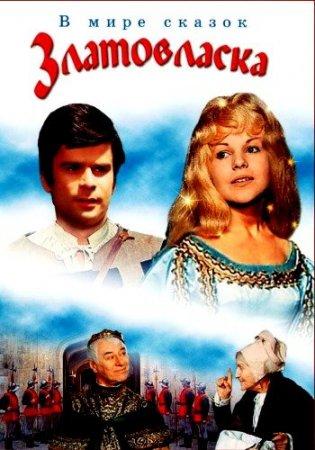 Скачать с letitbit Златовласка [1973] DVDRip