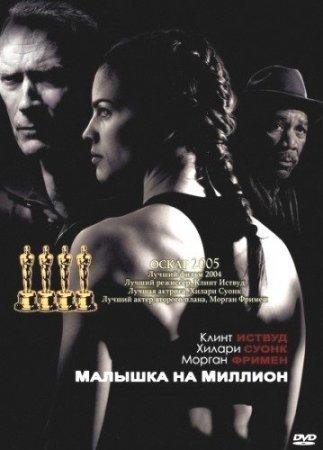 Скачать фильм Малышка на Миллион [2004]
