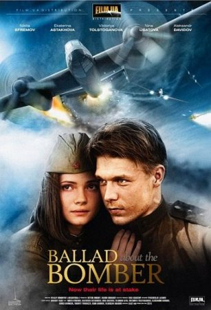 Скачать Легенда о бомбере (2011) DVDRip