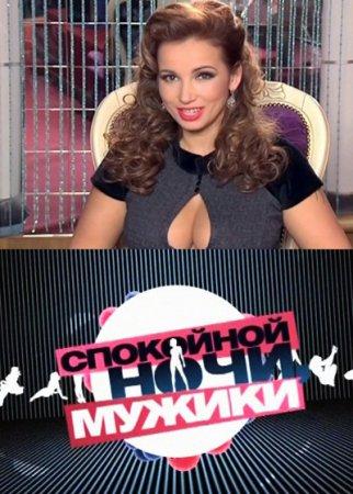 Скачать с letitbit ДТВ Спокойной ночи мужики (2011) 1-5 выпуски