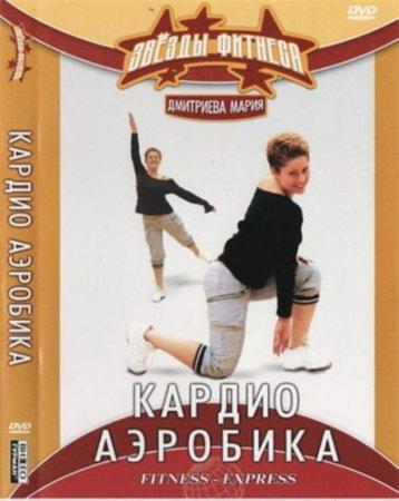 Скачать с letitbit Звезды фитнеса. Кардио аэробика (2005) DVDRip