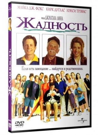 Скачать с letitbit Жадность / Greedy (1994) DVDRip