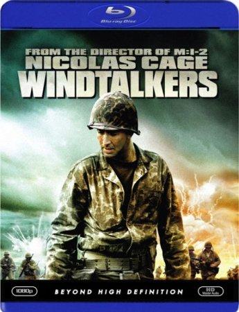 Скачать фильм Говорящие с ветром (2002)